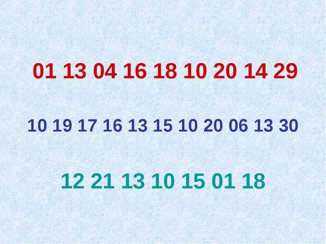 01 13 04 16 18 10 20 14 29 10 19 17 16 13 15 10 20 06 13 30 12 21 13 10 15 0...