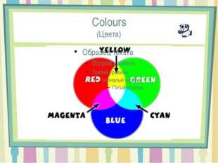 Colours (Цвета)