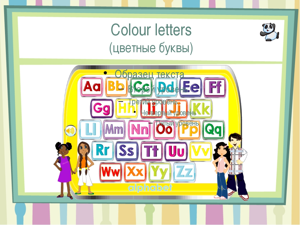 Colour letters (цветные буквы)
