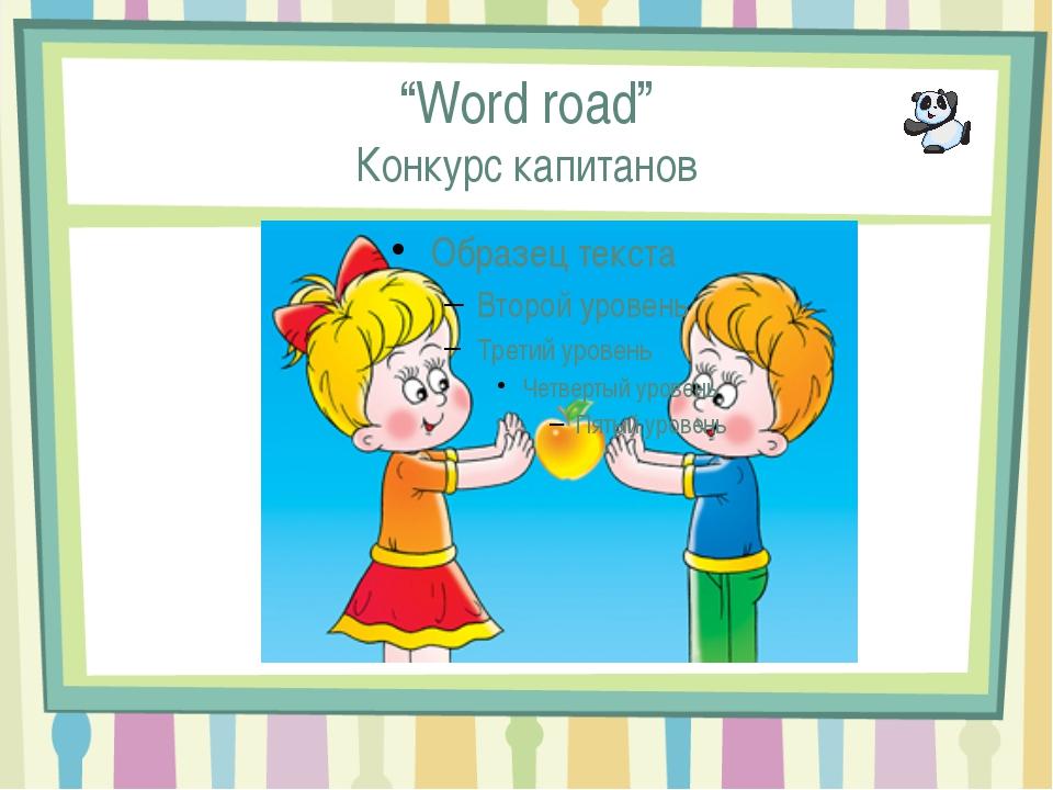 """Word road"" Конкурс капитанов"