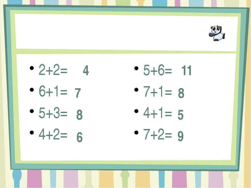 4 2+2= 6+1= 5+3= 4+2= 5+6= 7+1= 4+1= 7+2= 7 8 6 11 8 5 9