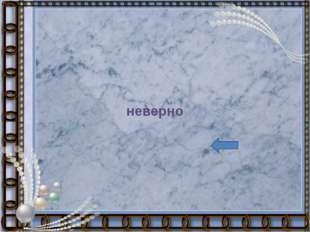 Приказ № 1 Петроградского Совета 1.Создание выборных солдатских комитетов 2.У