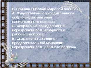 Тема урока: Николай Второй. Последний русский император. Свержение самодержав