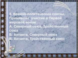 Формирование новых органов власти Депутаты Государственной Думы Временный исп
