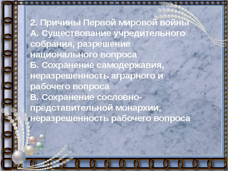 Тема урока: Николай Второй. Последний русский император. Свержение самодержав...