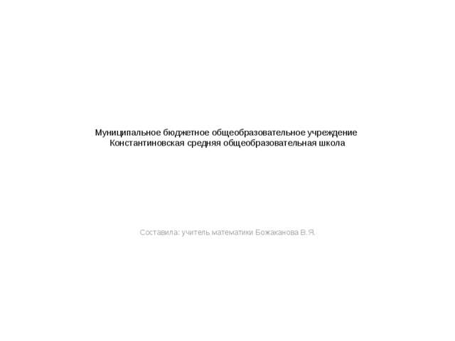 Муниципальное бюджетное общеобразовательное учреждение Константиновская средн...