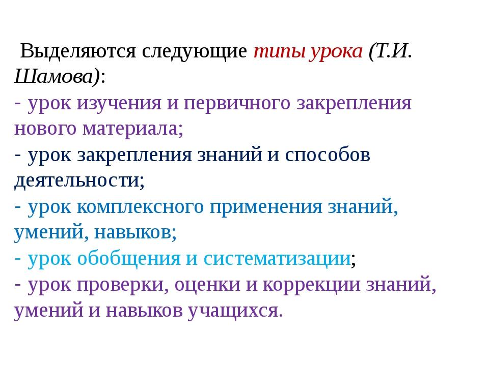 Выделяются следующие типы урока (Т.И. Шамова): - урок изучения и первичного...