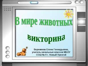 Веремеева Елена Геннадьевна, учитель начальных классов МБОУ СОШ № 9 г. Новый