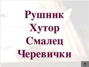 Рушник Хутор Смалец Черевички