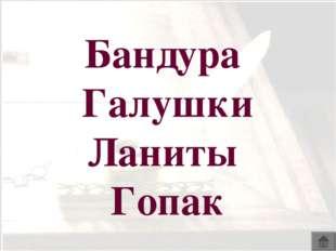 Бандура Галушки Ланиты Гопак