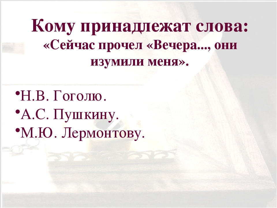 Кому принадлежат слова: «Сейчас прочел «Вечера..., они изумили меня». Н.В. Го...