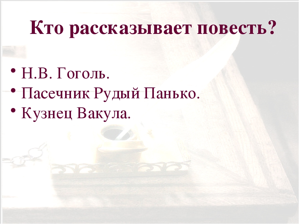 Кто рассказывает повесть? Н.В. Гоголь. Пасечник Рудый Панько. Кузнец Вакула.