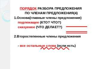 ПОРЯДОК РАЗБОРА ПРЕДЛОЖЕНИЯ ПО ЧЛЕНАМ ПРЕДЛОЖЕНИЯ(4) 1.Основа(главные члены