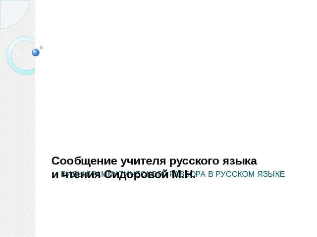 ВИДЫ ГРАММАТИЧЕСКОГО РАЗБОРА В РУССКОМ ЯЗЫКЕ  Сообщение учителя русского яз...