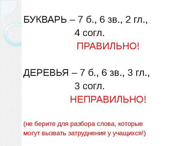БУКВАРЬ – 7 б., 6 зв., 2 гл., 4 согл. ПРАВИЛЬНО! ДЕРЕВЬЯ – 7 б., 6 зв., 3 гл...