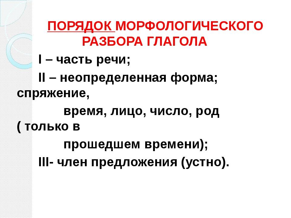 ПОРЯДОК МОРФОЛОГИЧЕСКОГО РАЗБОРА ГЛАГОЛА I – часть речи; II – неопределенная...