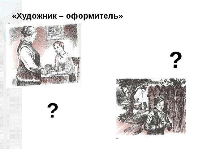 «Художник – оформитель» ? ?
