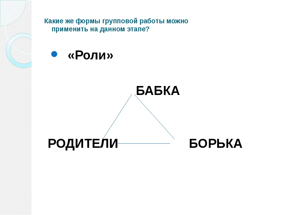 Какие же формы групповой работы можно применить на данном этапе? «Роли» БАБК...