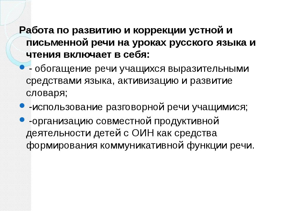 Работа по развитию и коррекции устной и письменной речи на уроках русского яз...