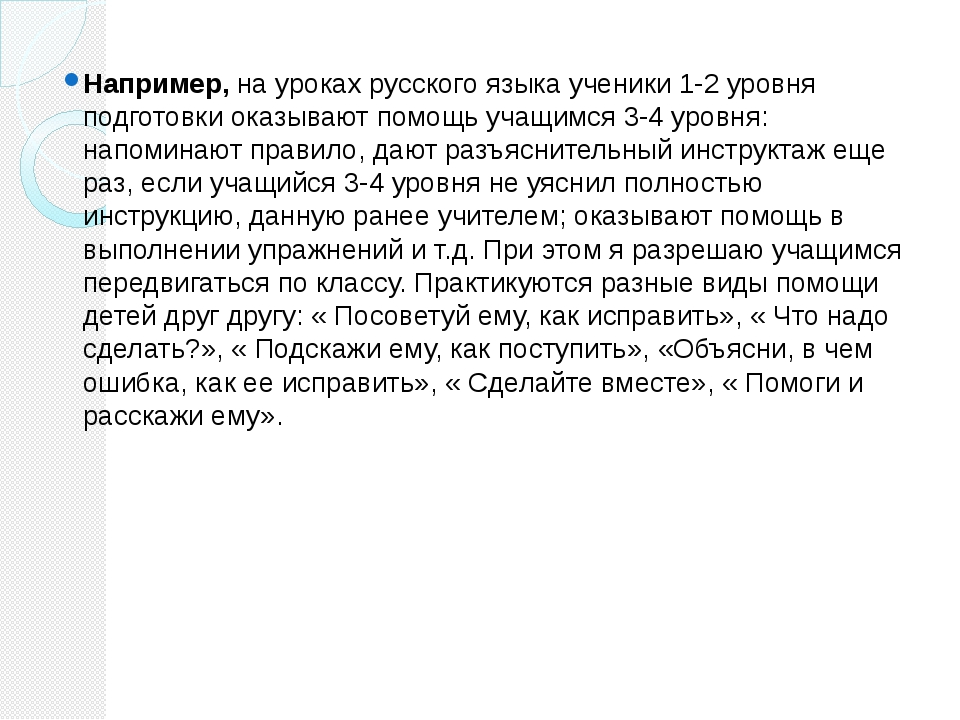 Например, на уроках русского языка ученики 1-2 уровня подготовки оказывают по...