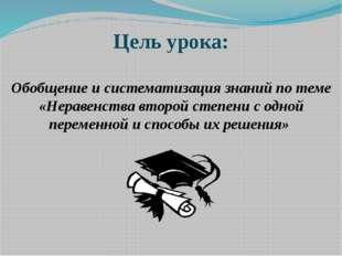Цель урока: Обобщение и систематизация знаний по теме «Неравенства второй сте