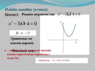 Найди ошибку (устно). Пример 9. Решим неравенство Решений нет. Ответ: решений