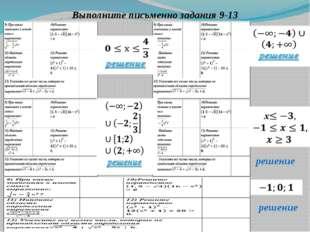 Выполните письменно задания 9-13 решение решение Антонова Г.В.,ГБОУ гимназия