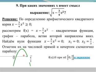 Итоги урока Антонова Г.В.,ГБОУ гимназия №1 г.Похвистнево 1. На уроке я работ