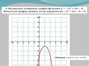 − − − Антонова Г.В.,ГБОУ гимназия №1 г.Похвистнево