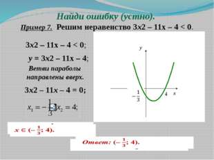 Найди ошибку (устно). Пример 7. Решим неравенство 3х2 – 11х – 4 < 0. 3х2 – 11