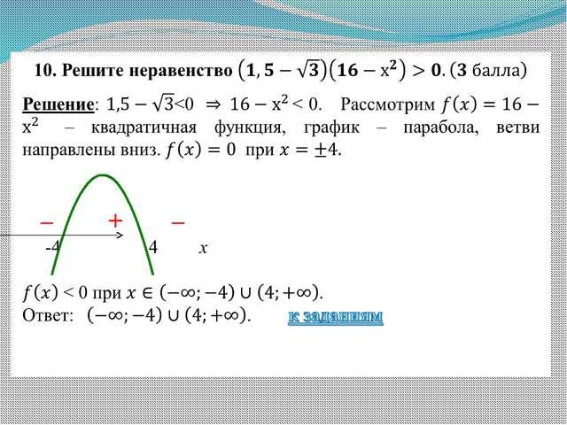 Антонова Г.В.,ГБОУ гимназия №1 г.Похвистнево Алгебра. 9 класс: учебник для 9к...