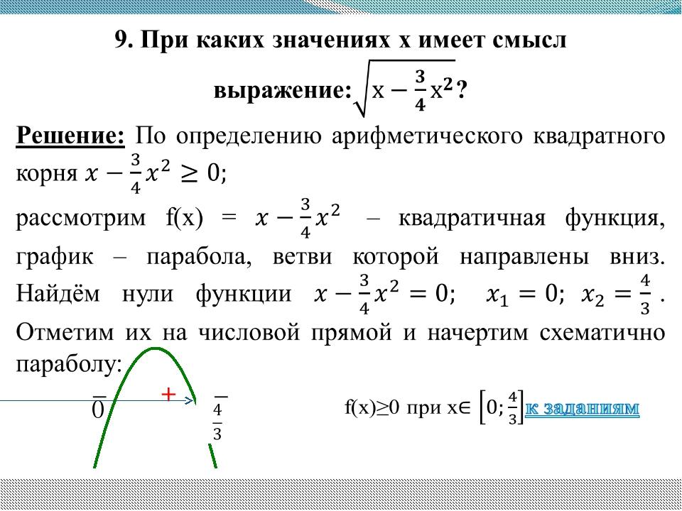 Итоги урока Антонова Г.В.,ГБОУ гимназия №1 г.Похвистнево 1. На уроке я работ...