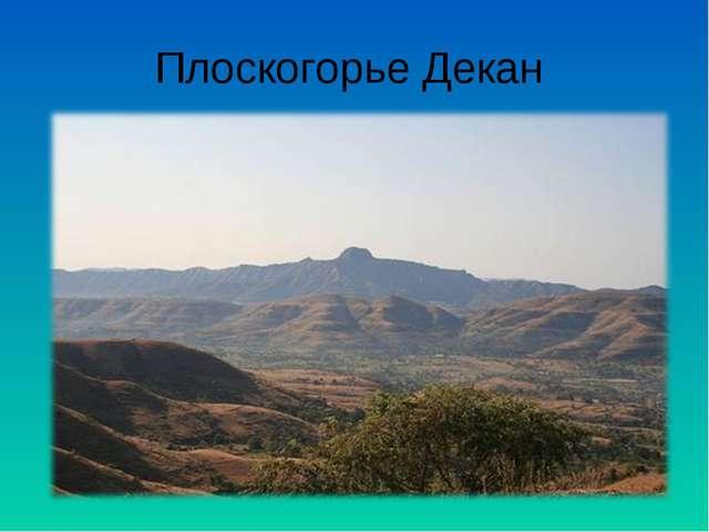 Плоскогорье Декан