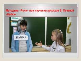 Методика «Роли» при изучении рассказа В. Осеевой «Бабка»