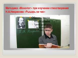 Методика «Монолог» при изучении стихотворения Н.А.Некрасова «Рыцарь на час»