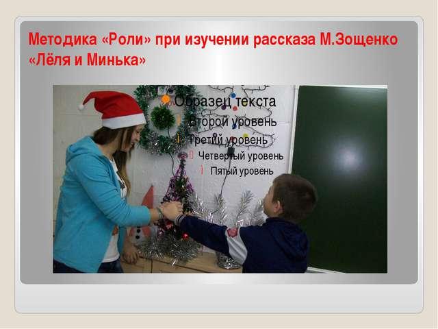 Методика «Роли» при изучении рассказа М.Зощенко «Лёля и Минька»