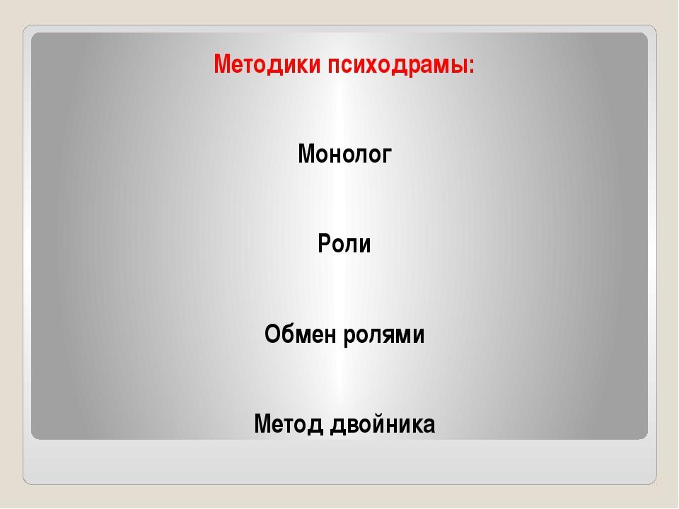 Методики психодрамы: Монолог Роли Обмен ролями Метод двойника