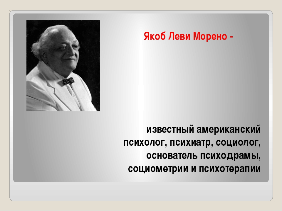 Якоб Леви Морено - известный американский психолог, психиатр, социолог, основ...
