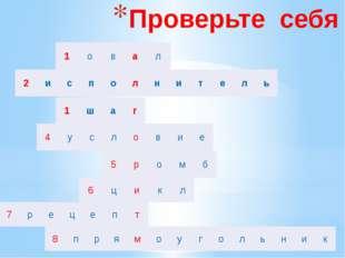 Проверьте себя 1 ш а г 2 и с п о л н и т е л ь 1 о в а л 4 у с л о в и е 5 р