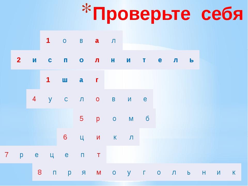 Проверьте себя 1 ш а г 2 и с п о л н и т е л ь 1 о в а л 4 у с л о в и е 5 р...