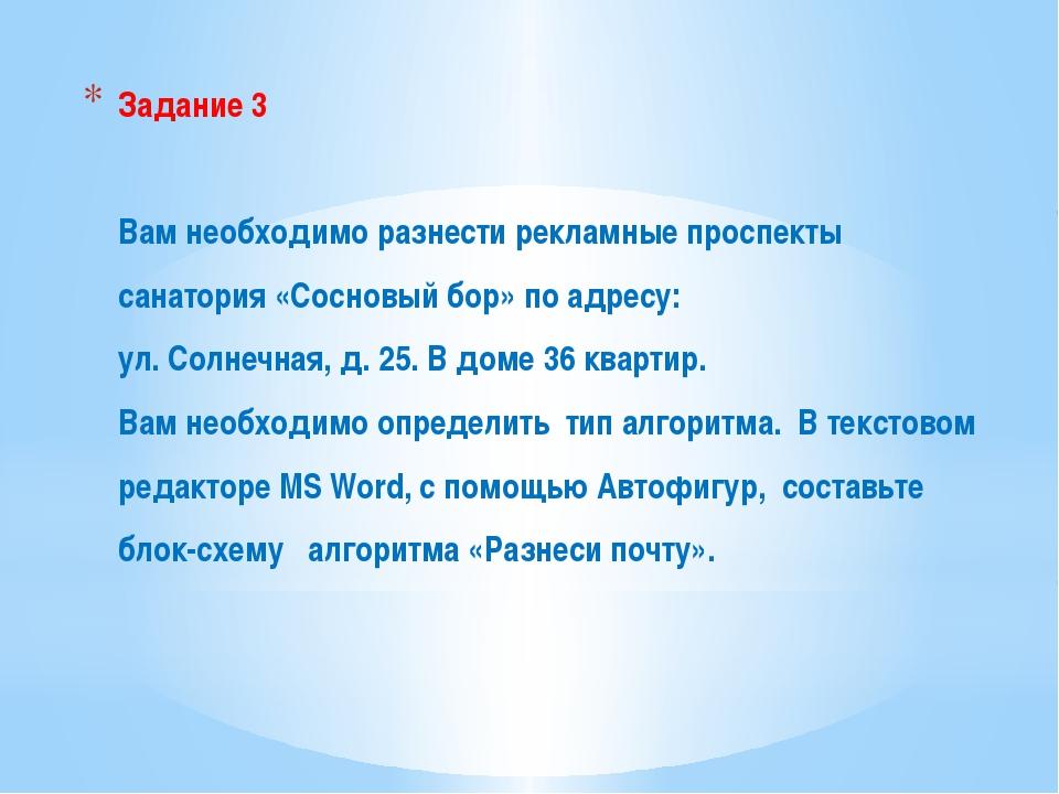 Задание 3 Вам необходимо разнести рекламные проспекты санатория «Сосновый бор...
