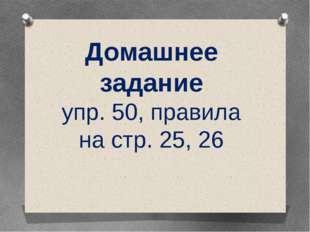 Домашнее задание упр. 50, правила на стр. 25, 26