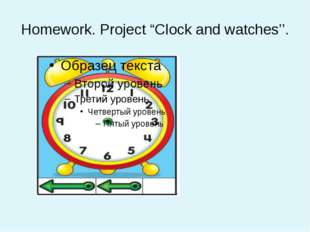 "Homework. Project ""Clock and watches''."