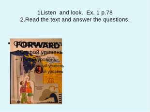 1Listen and look. Ex. 1 p.78 2.Read the text and answer the questions.