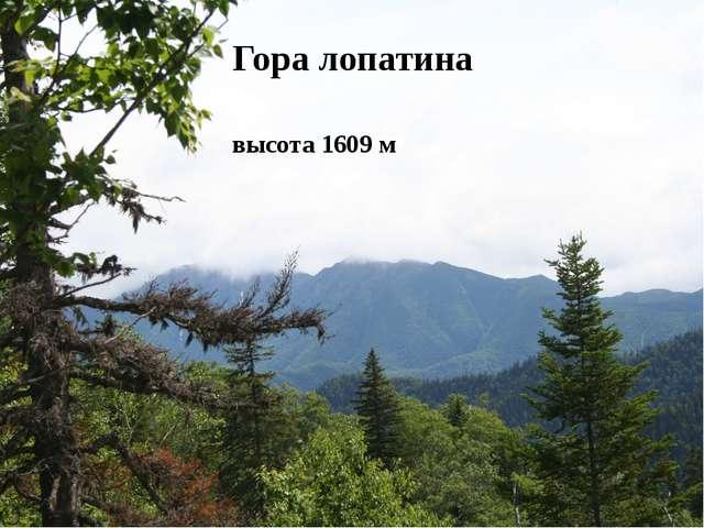 Гора лопатина высота 1609 м