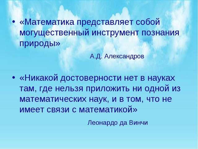«Математика представляет собой могущественный инструмент познания природы» А....