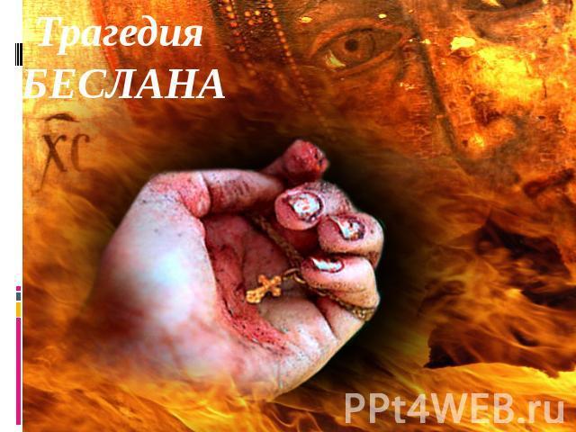 http://ppt4web.ru/images/13/44398/640/img0.jpg