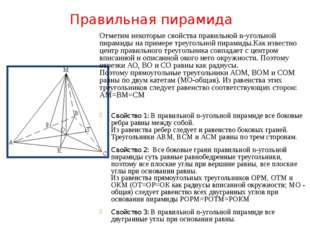 Правильная пирамида Отметим некоторые свойства правильной n-угольной пирамиды