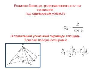Если все боковые грани наклонены к пл-ти основания под одинаковым углом,то В
