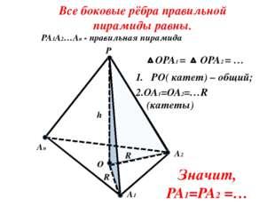 PO( катет) – общий; Все боковые рёбра правильной пирамиды равны. P A2 An A1